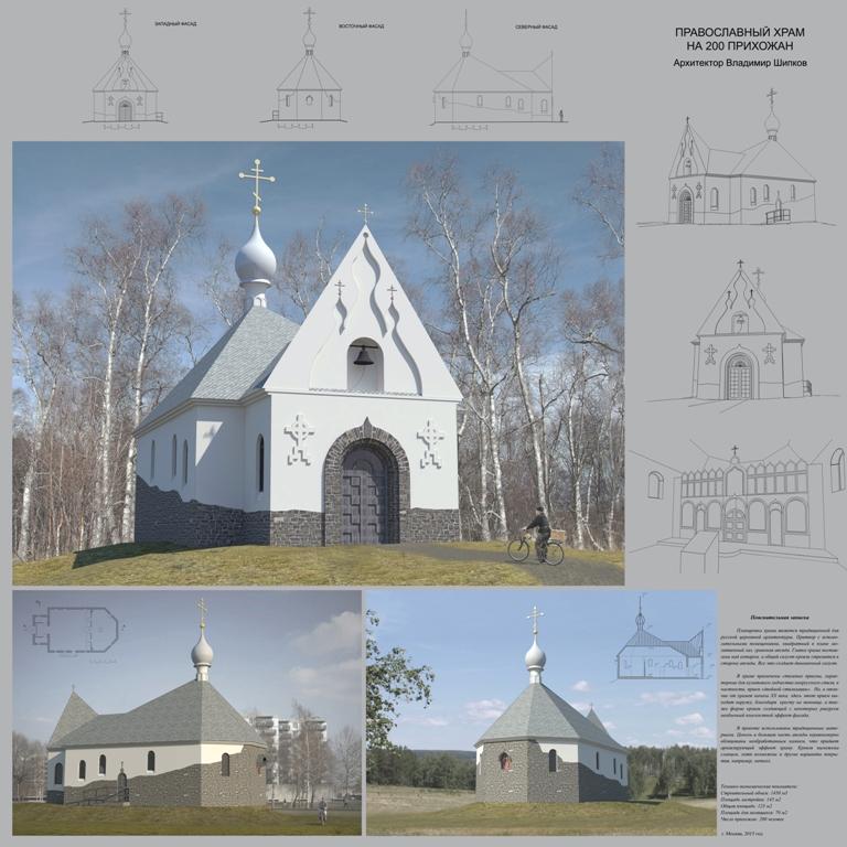 Православный храм на 200 прихожан.jpg