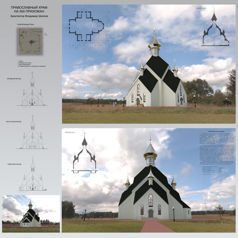 Православный храм на 500 прихожан.jpg