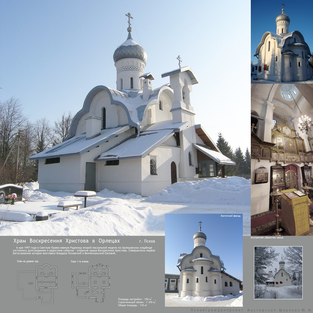 Храм в Орлецах.jpg
