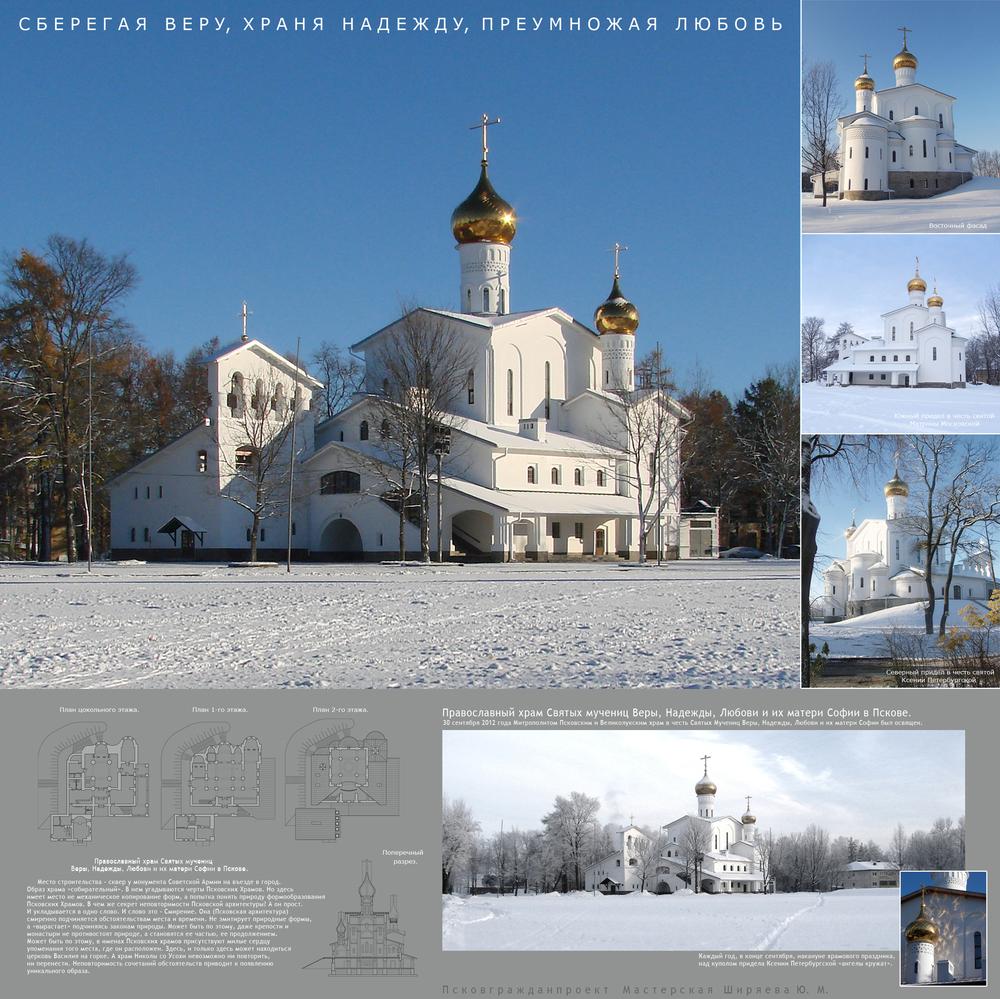 Храм ВНЛиС.jpg