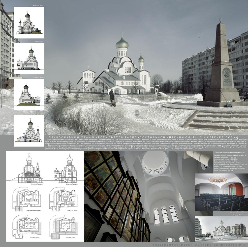 Храм Ольги.jpg