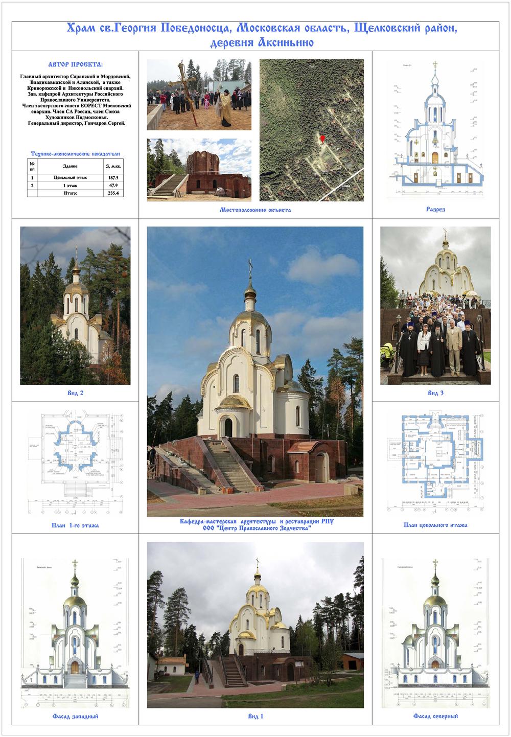 Центр православного зодчества   киз-слава.jpg