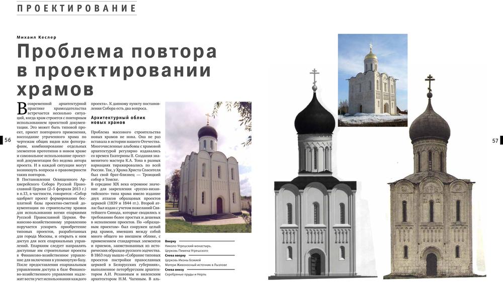 Проектирование_храмов-1.jpg