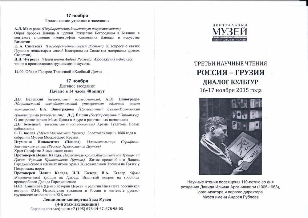 Программа-Арсенишвили-1.jpg