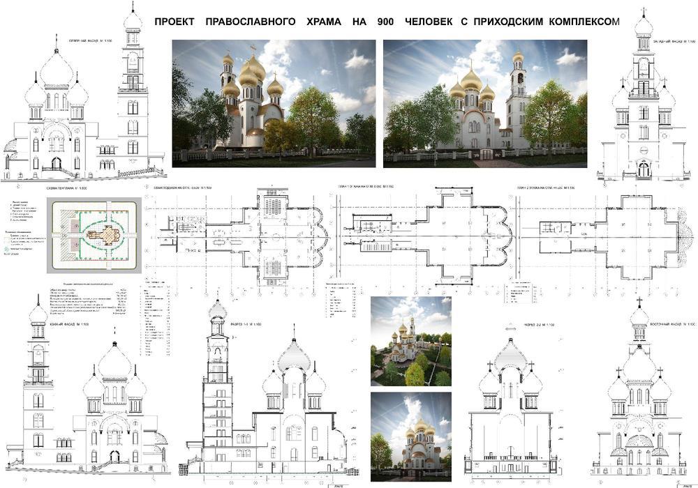 А16042 Проект храма на 900 человек_thumb.jpg