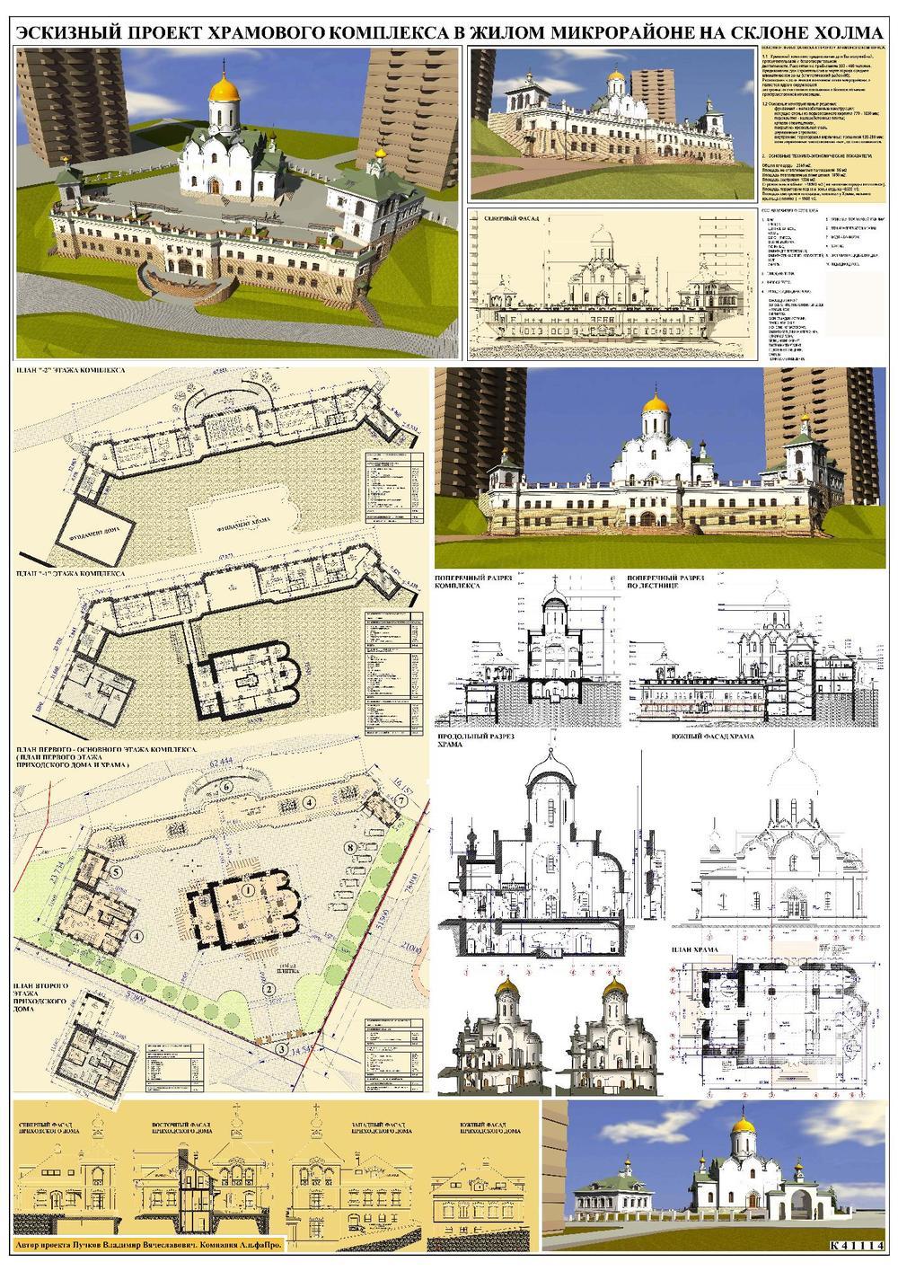 В3   Эскизный проект Храмового комплекса в жилом микрорайоне._thumb.jpg