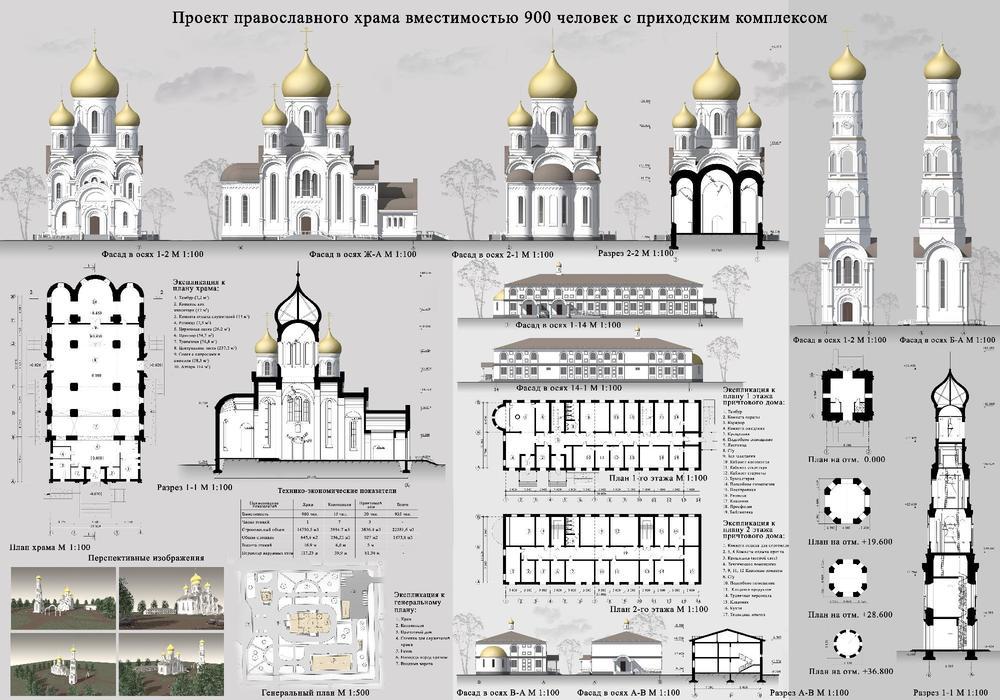 проект храма М02029_thumb.jpg