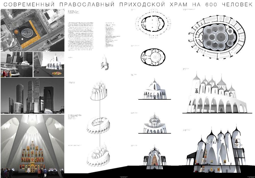 D07813 Королёва Д.А. Храм на 600 человек_thumb.jpg