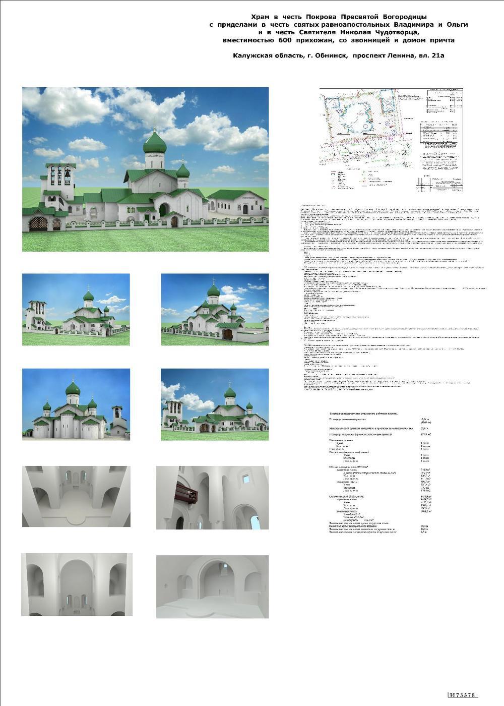 планшет И73578 ЛИСТ 2_thumb.jpg