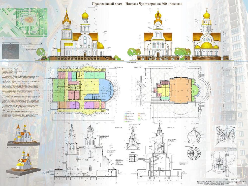 Православный храм_thumb.jpg