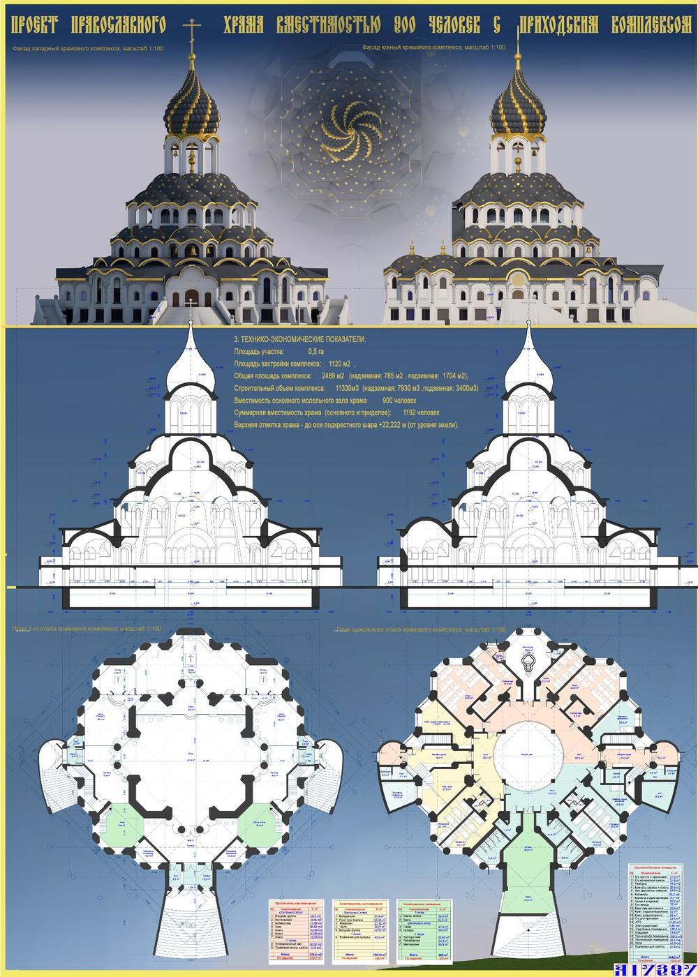 Храм конкурс 2 1 10_thumb.jpg