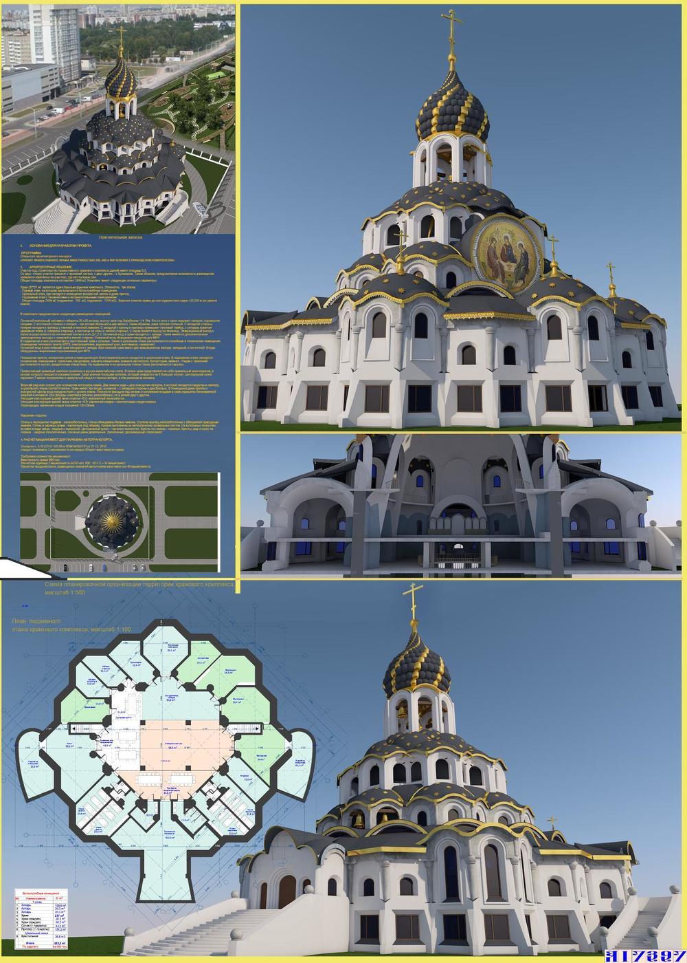 Храм конкурс 2 2 10_thumb.jpg