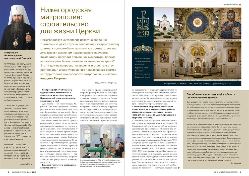Митр Георгий статья 53(печать)-1.jpg