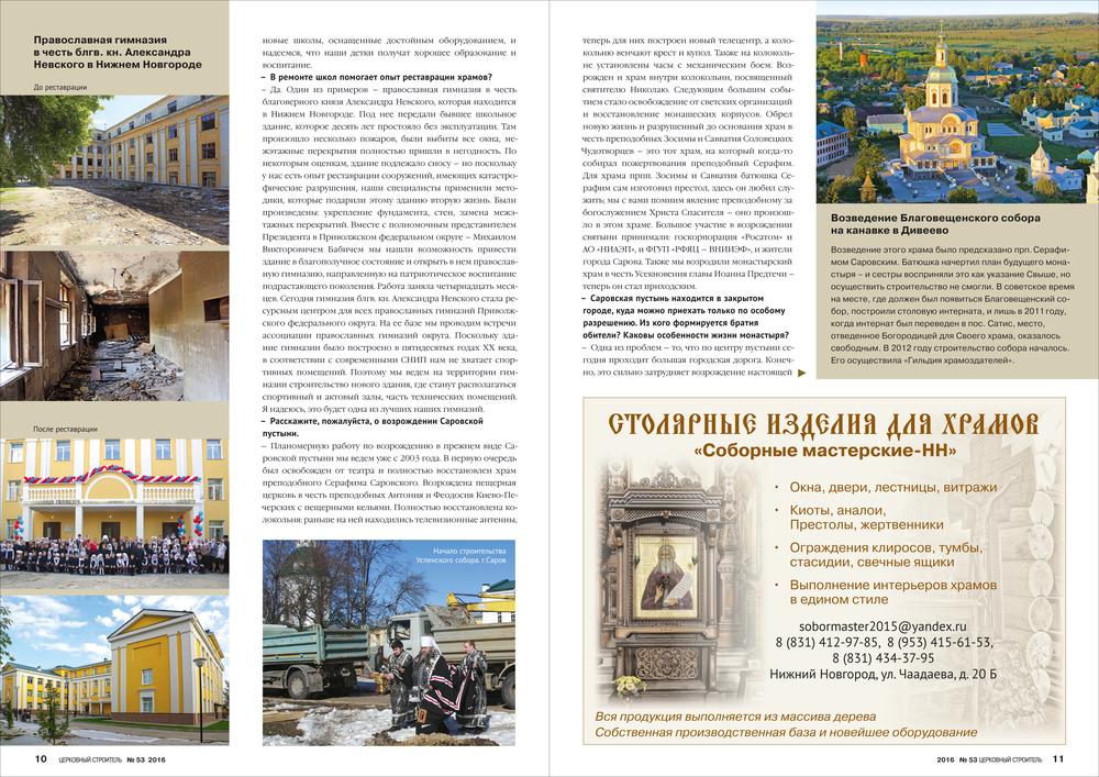 Митр Георгий статья 53(печать)-2.jpg