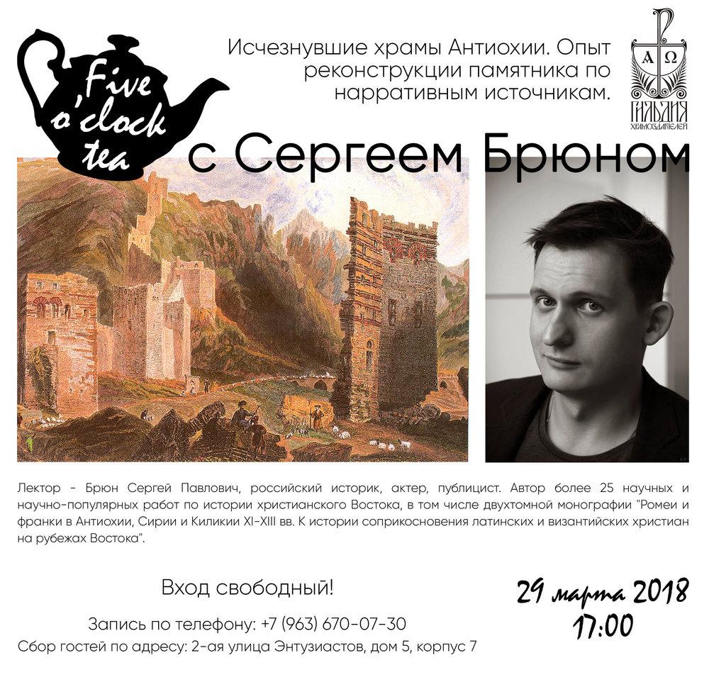 Сергей-Брюн-web.jpg