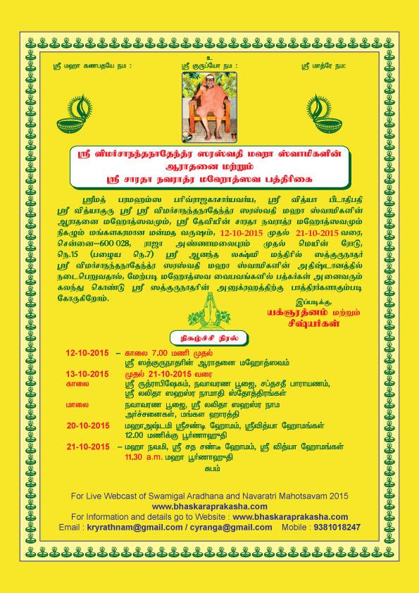 Navaratri 2015 Invitation Tamil