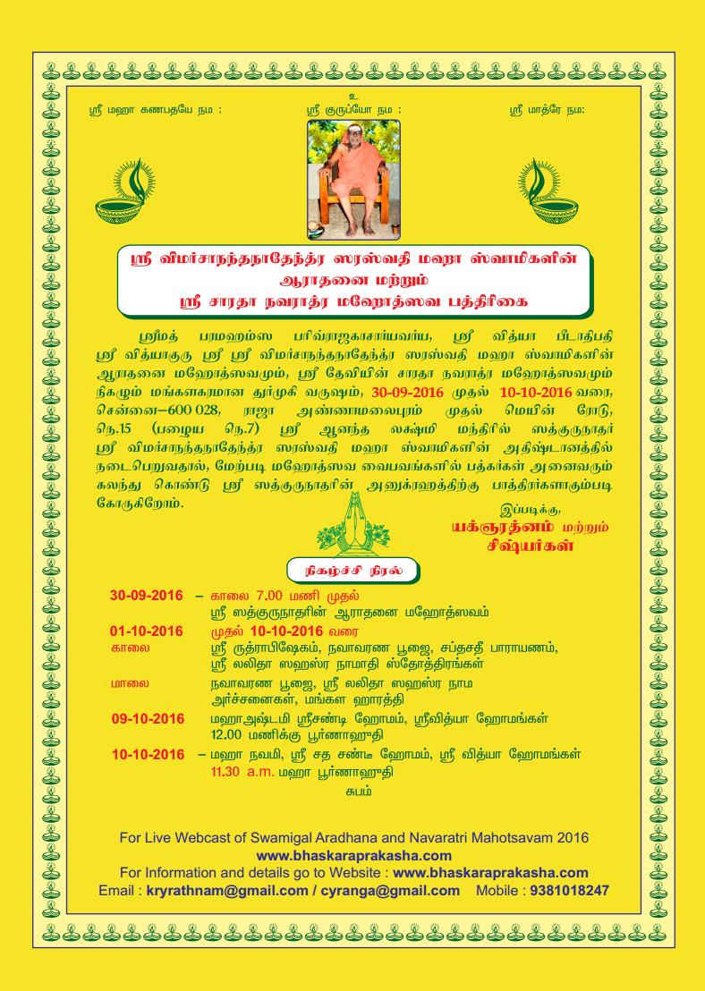 Navaratri 2016 Invitation Tamil