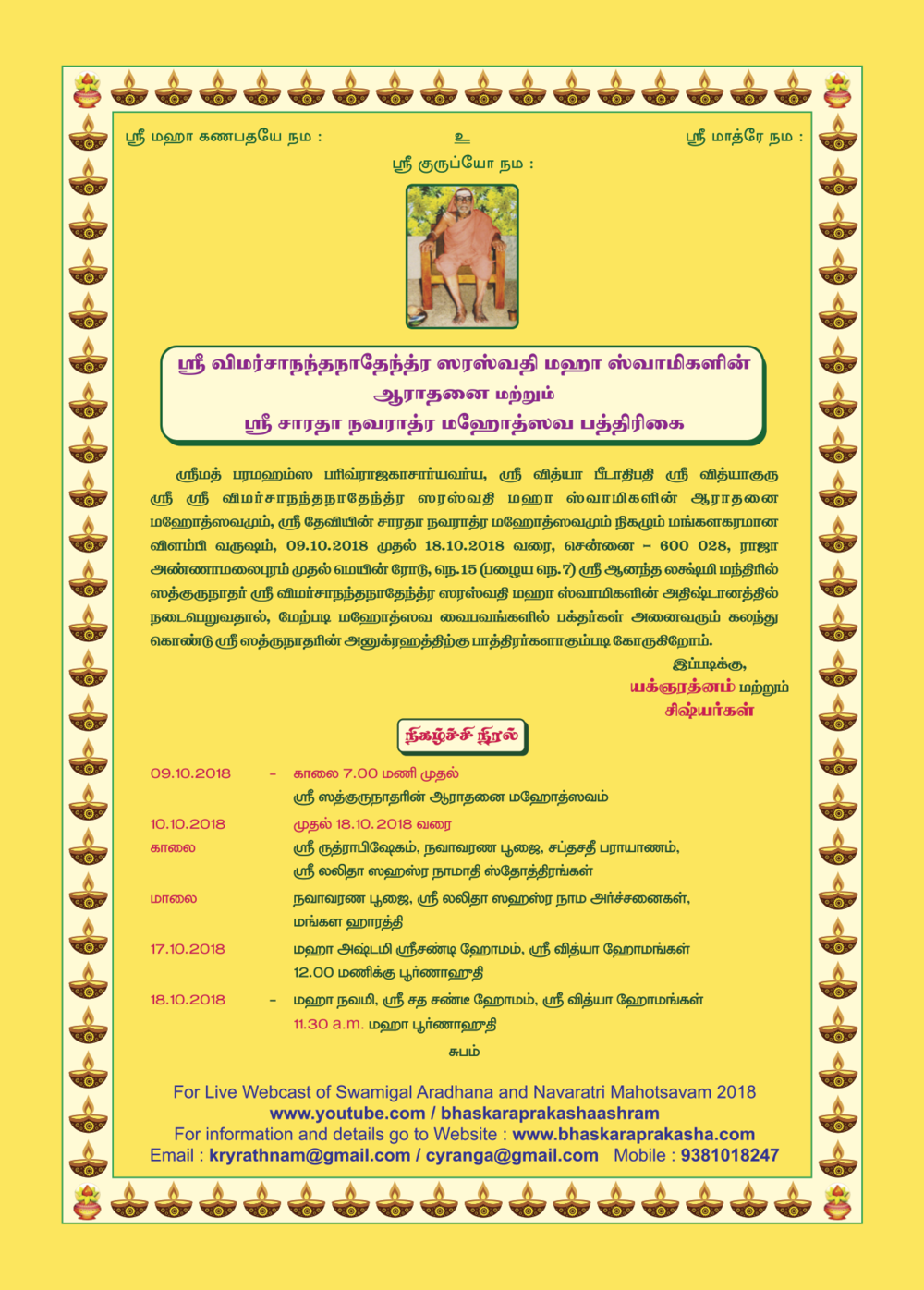 Vimarsananda Invitation.png
