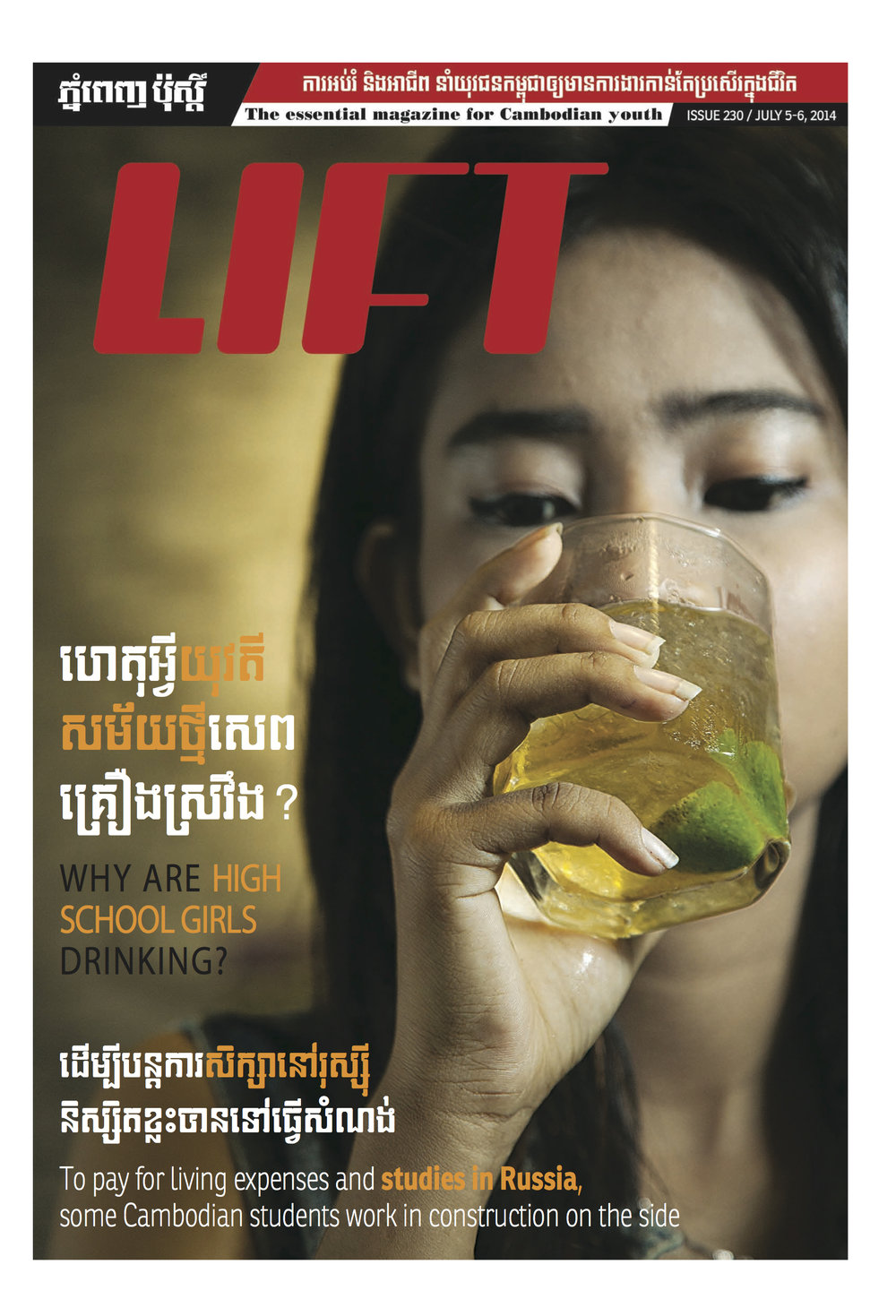 11 LIFT- Alcohol cover.jpg
