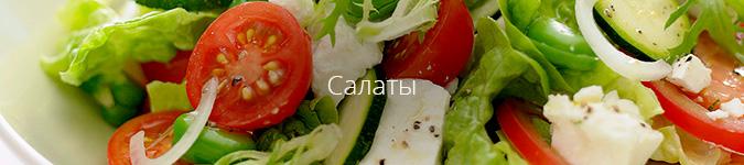 salad-rus.jpg