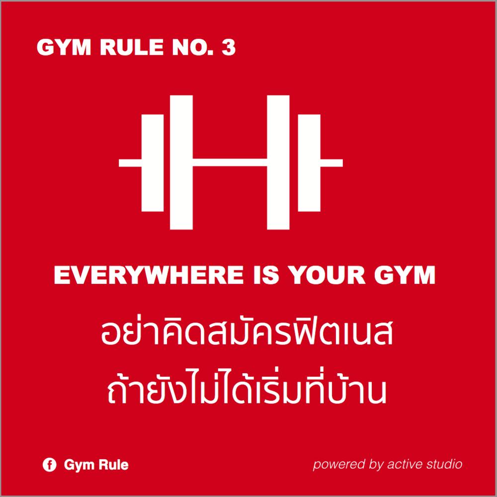 gym rule 3.png