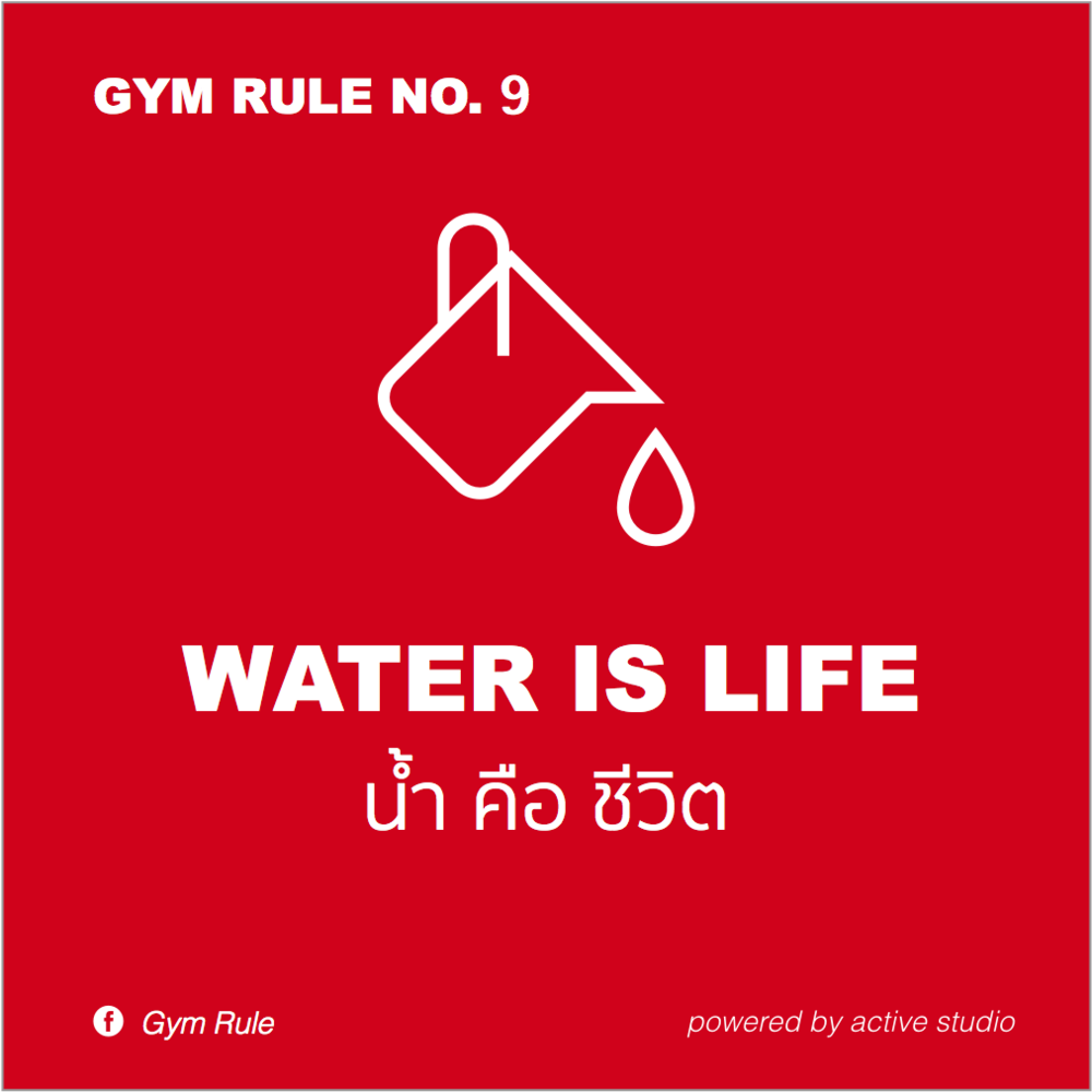 gym rule no 9.png