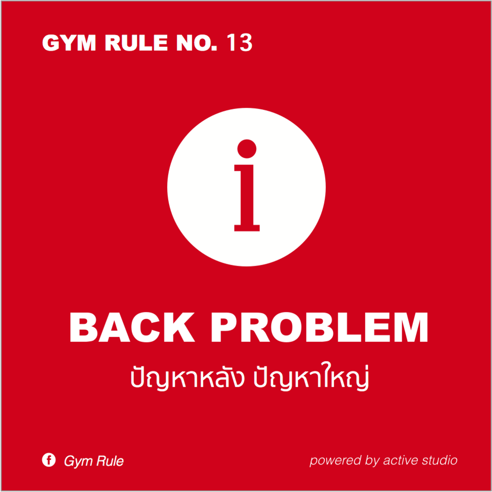 gym rule 13.png