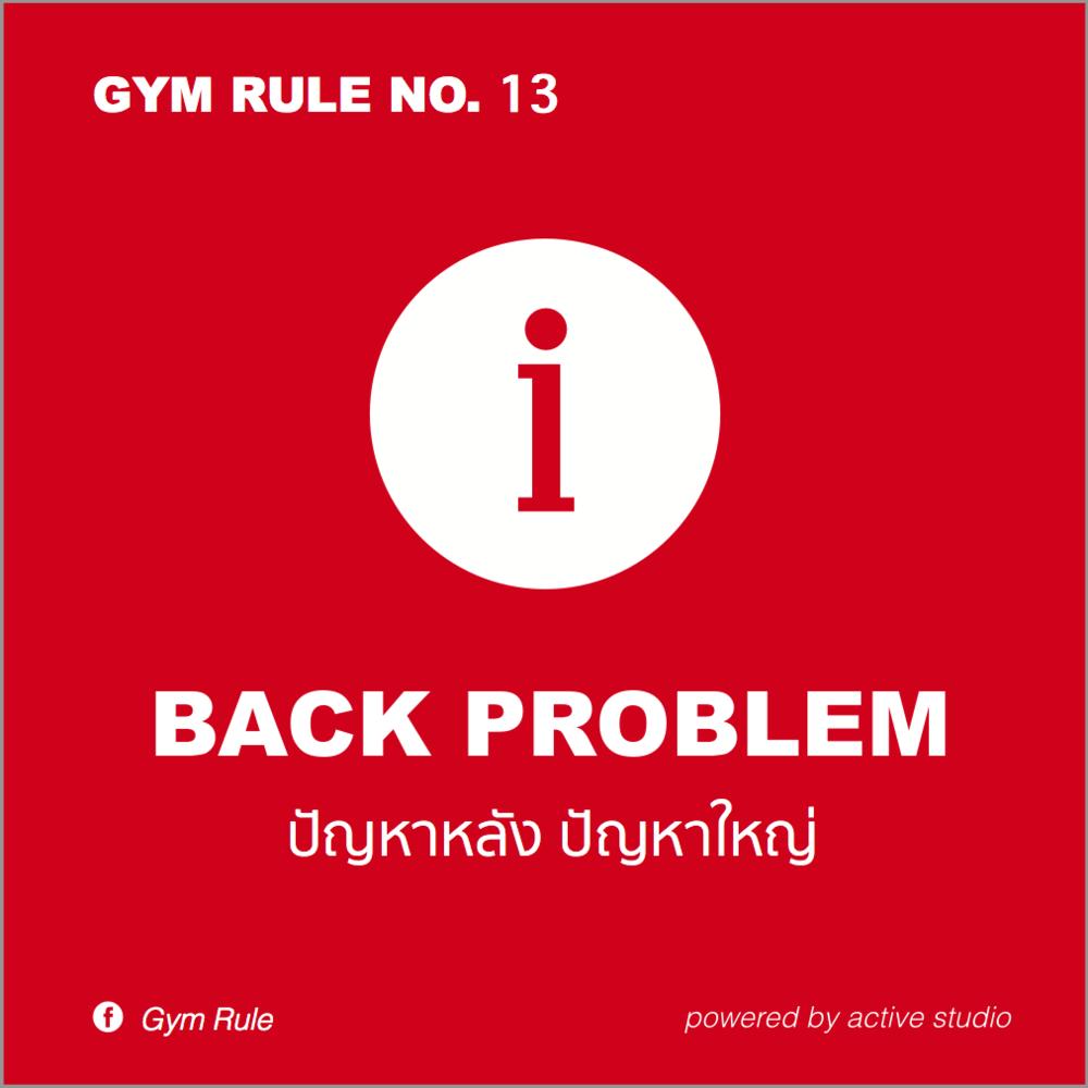 gym rule 13.png