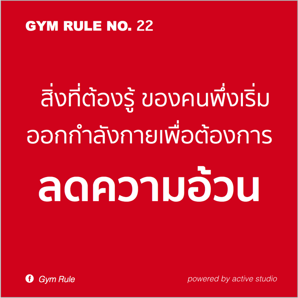 gym rule 22.png