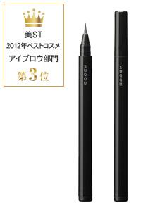 Suqqu Eyebrow Pen