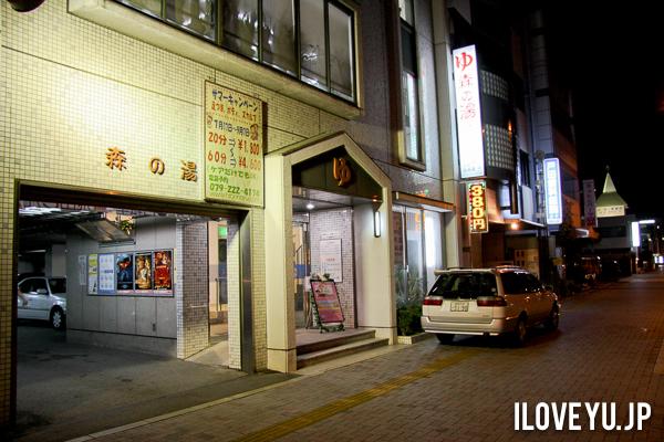 Mori no Yu.jpg