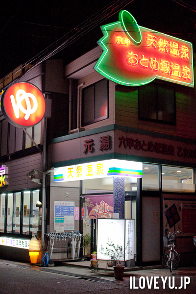 Otomezuka Onsen-090127.jpg