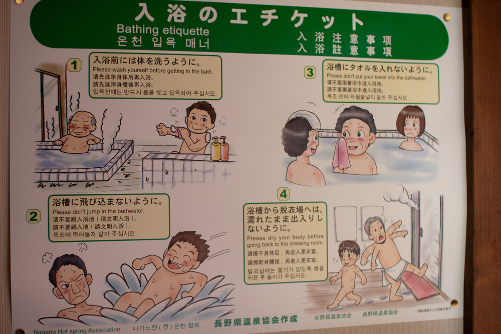 Nagano Prefecture Hot Spring Association Manners Poster