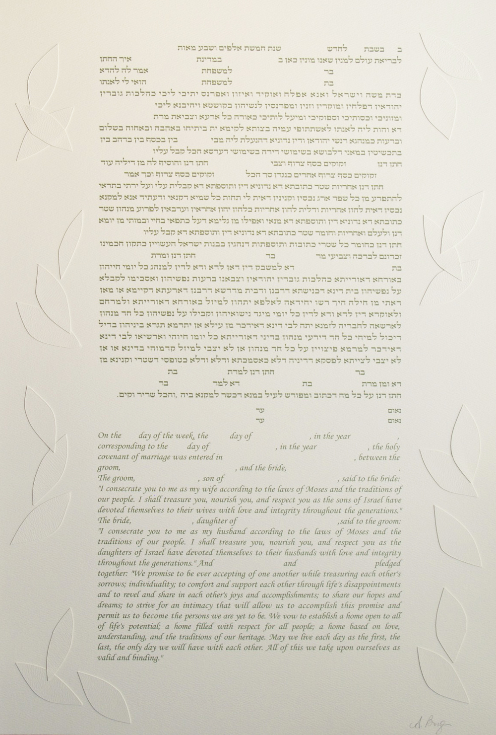 "Printed ""Growth"" Ketubah - Olive Green Hebrew over English Script"