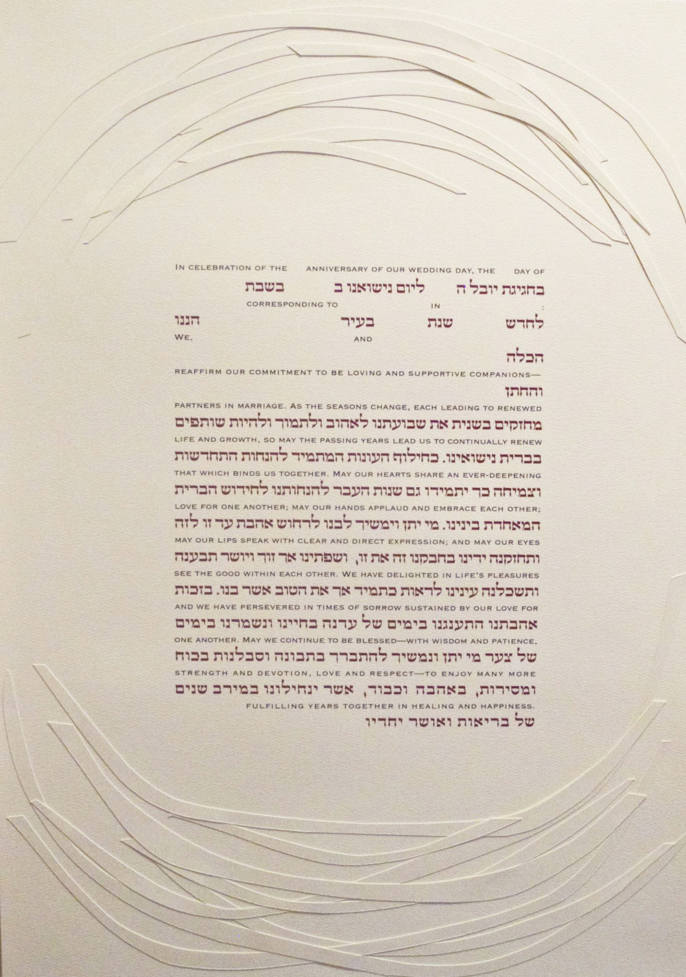 "Printed ""Cradle"" Ketubah - Interlinear text in Burgundy and Black"