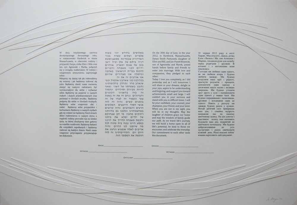 "Printed Horizontal ""Cradle"" Ketubah in 4 Languages"