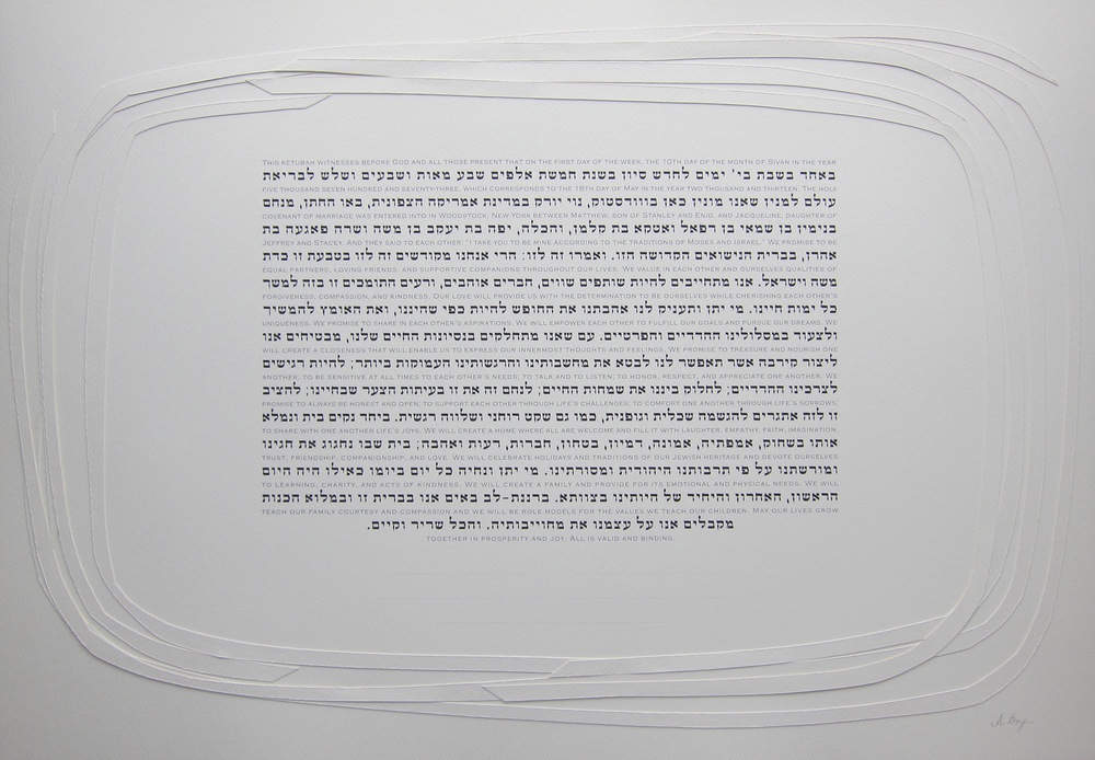 "Printed Horizontal ""Infinite"" Ketubah with Interlinear Text"