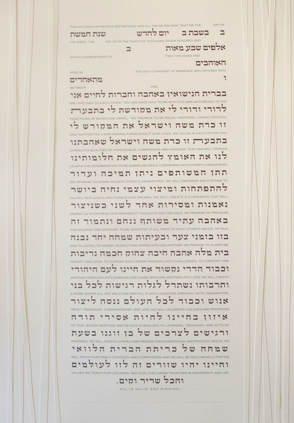 "Printed ""Mirror"" Ketubah with Interlinear Text"