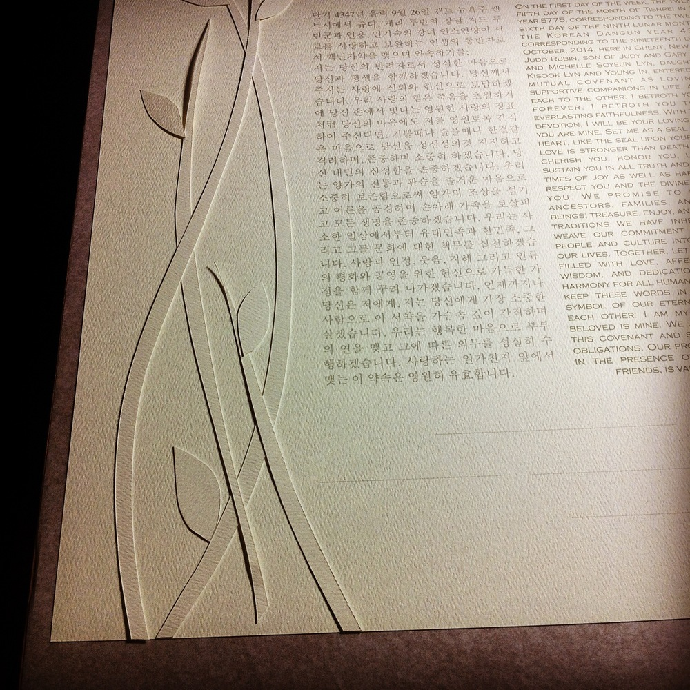 Detail of Printed Ketubah with Korean Text