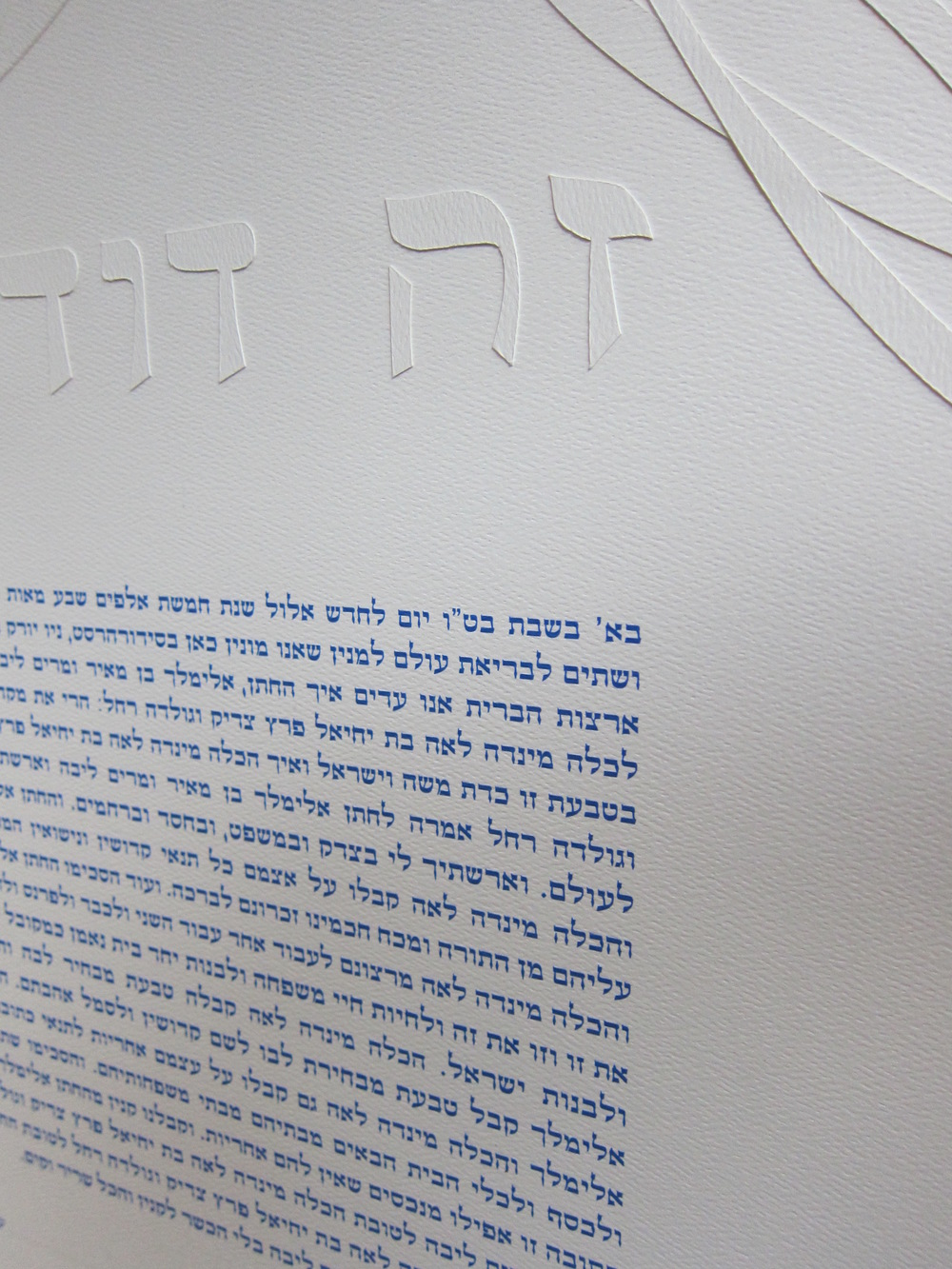 Detail of Hebrew-only Blue Ketubah Text and Poetic Phrase