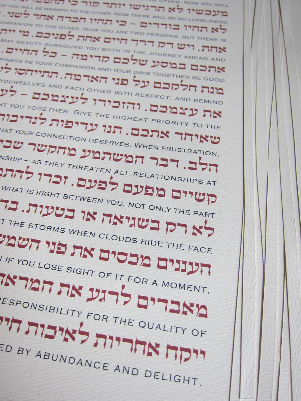 Detail of Interlinear Burgundy and Dark Grey Ketubah Text