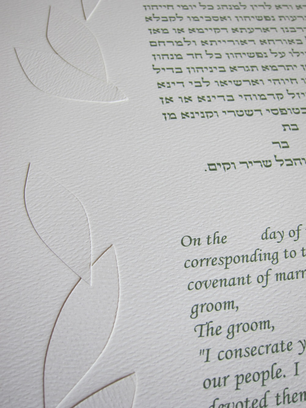Detail of Olive Green Hebrew and English Script