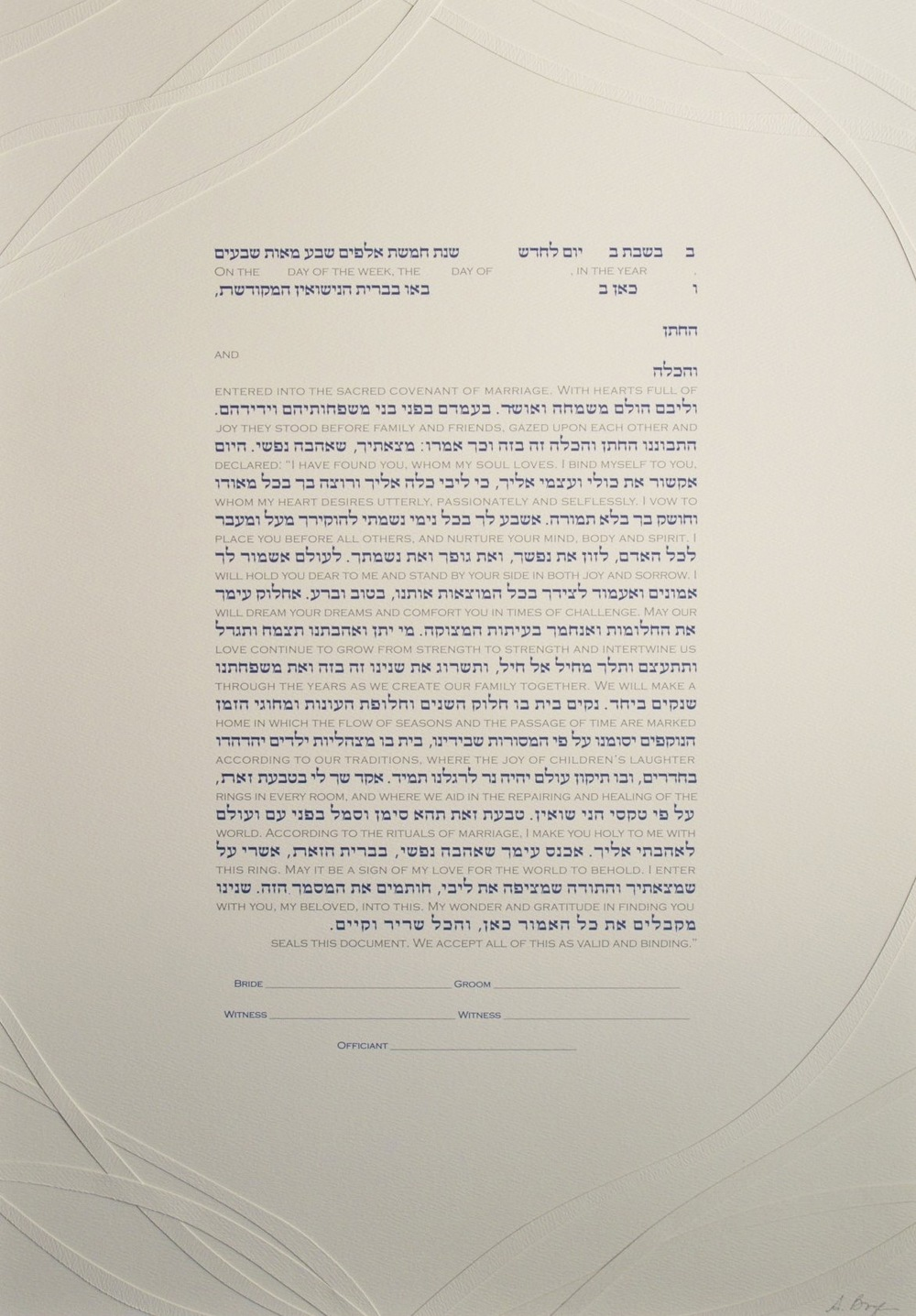 "Printed ""Four Corners"" Ketubah with Interlinear Text"