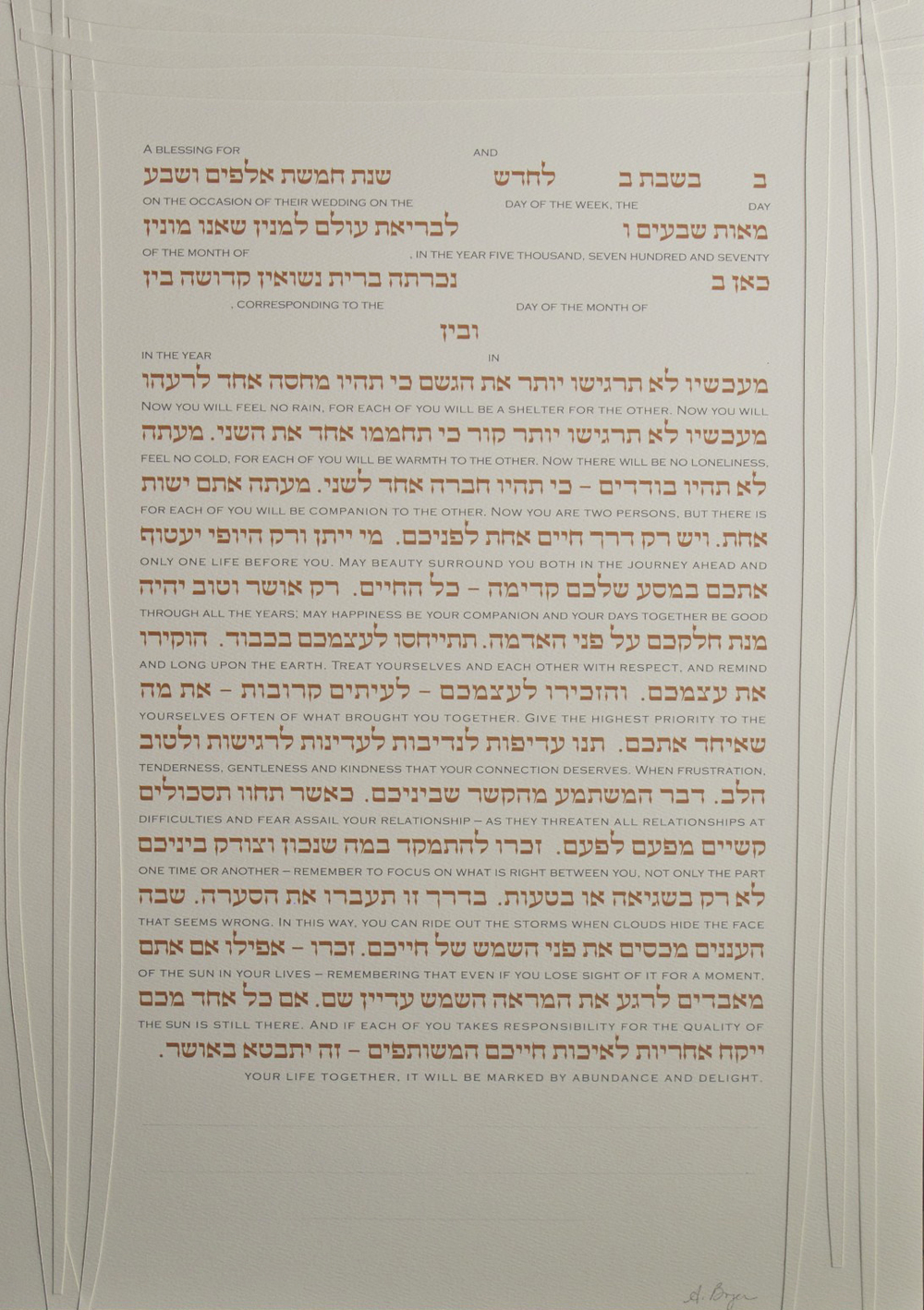 "Printed ""Canopy"" Ketubah with Interlinear Orange and Medium Grey Text"