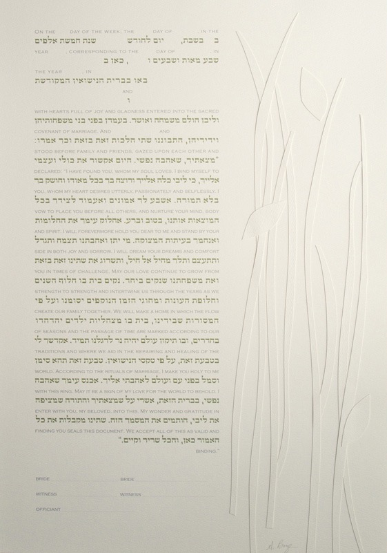 "Printed ""Garden"" Ketubah with Interlinear Olive Green and Medium Grey Text"