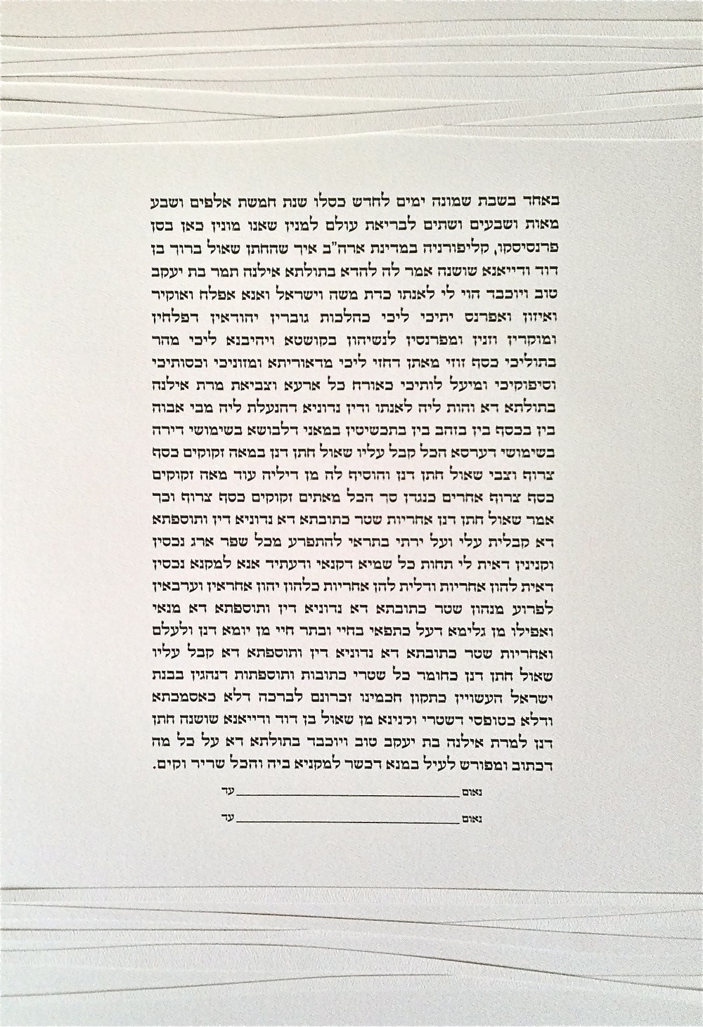 "Printed ""Heaven & Earth"" Ketubah with Hebrew-only Black Text"