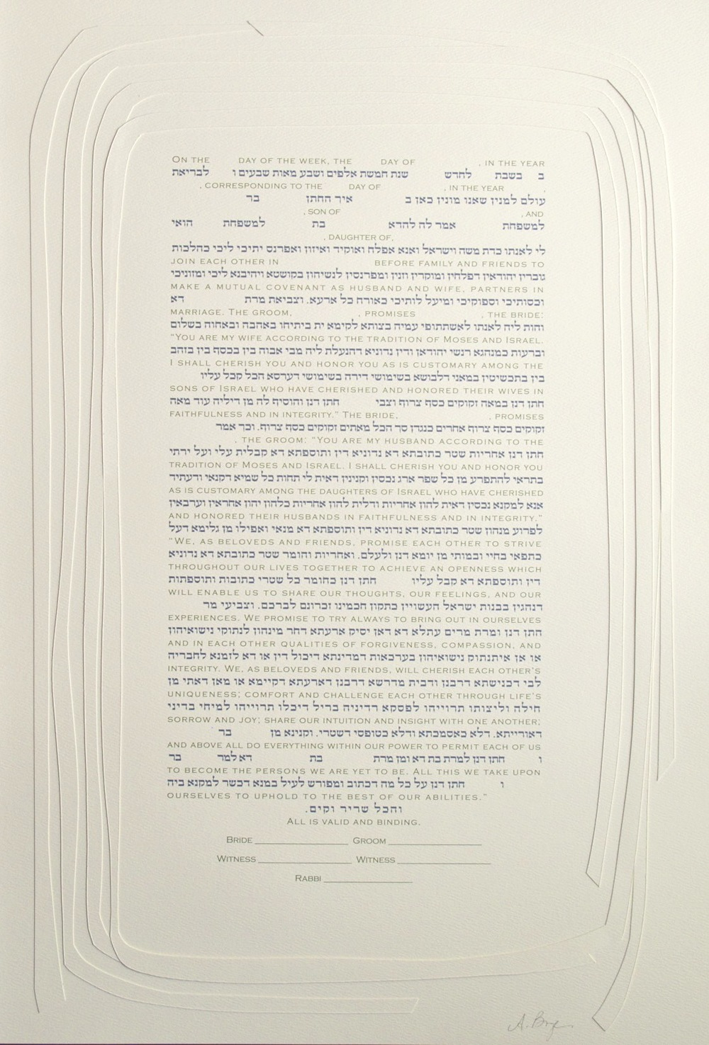 "Printed ""Infinite"" Ketubah with Interlinear Text"