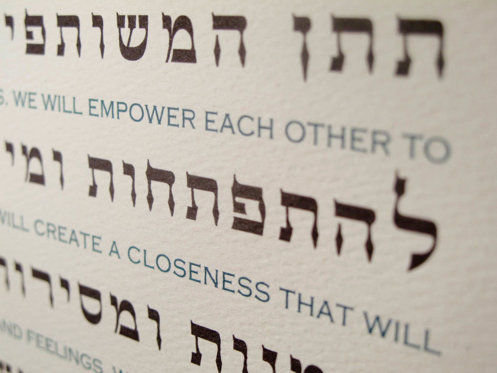 Interlinear Brown Hebrew and Blue-Green Block English
