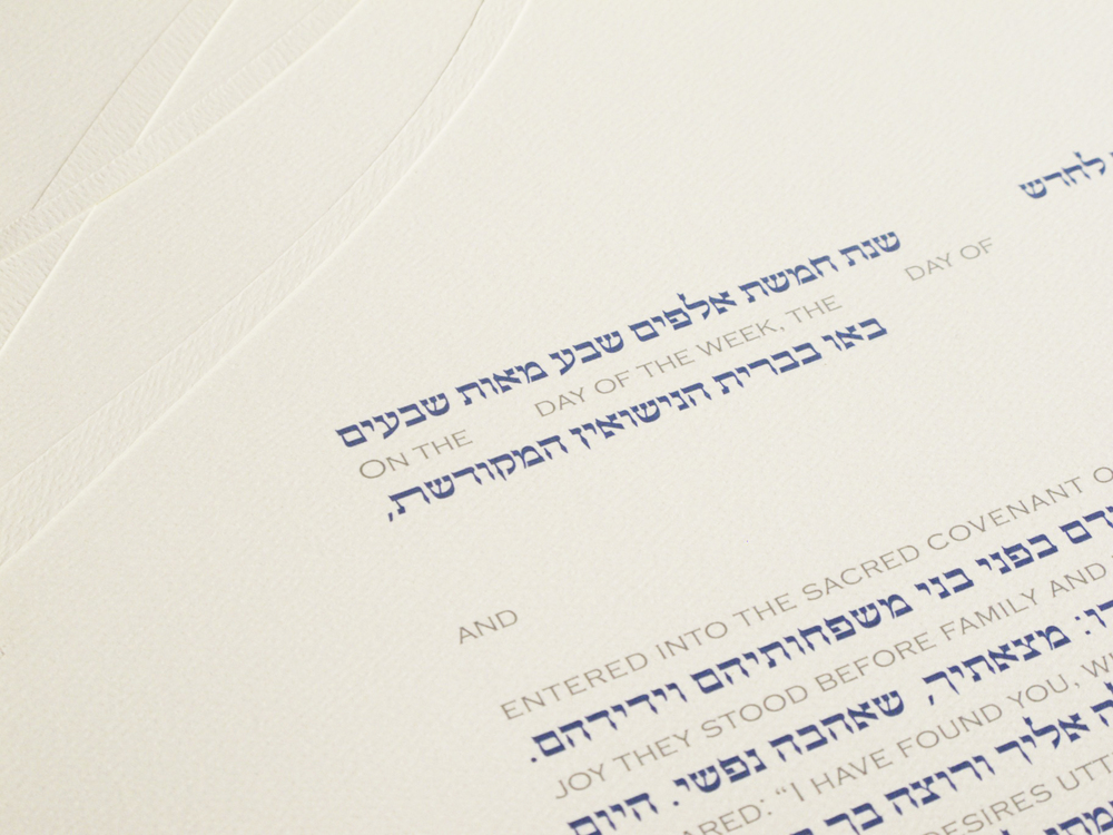 Detail of Interlinear Medium Blue and Grey Ketubah Texts