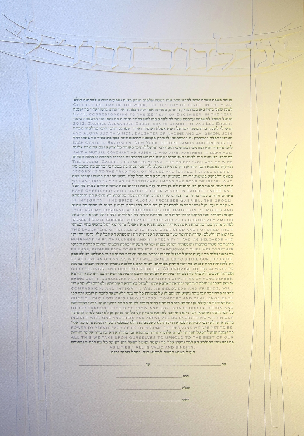 "Printed ""Canopy"" Ketubah with Interlinear Text and Poetic Phrase"